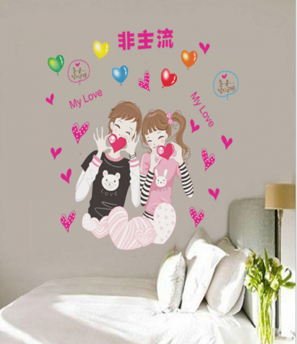 My Love Wall Decal Sticker